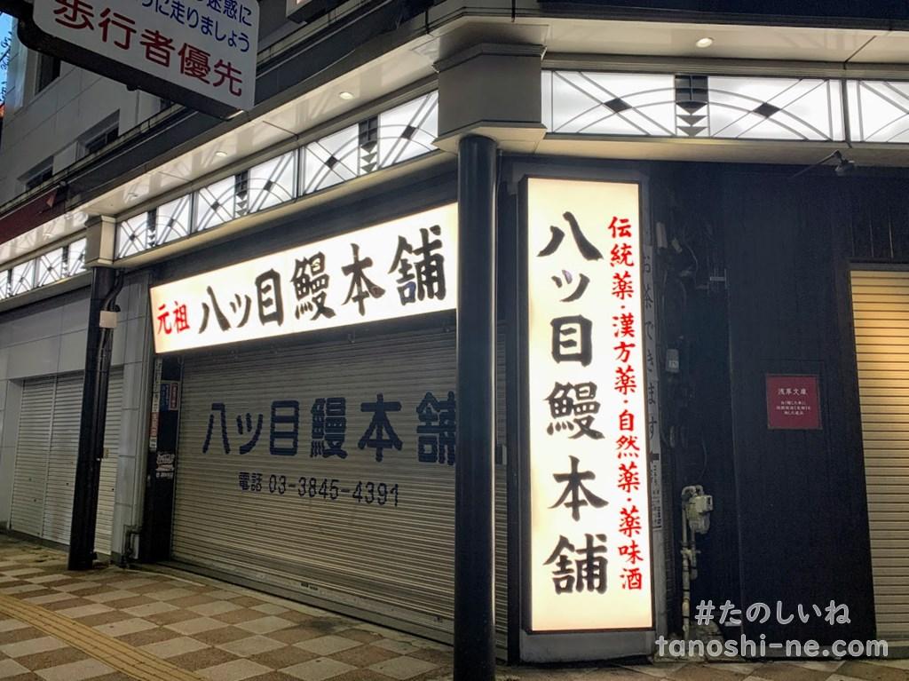 f:id:tokyonakayoshi:20200820031009j:plain