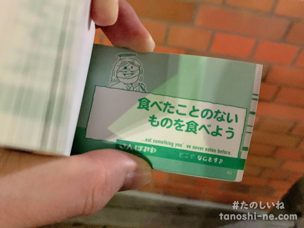 f:id:tokyonakayoshi:20200820032120j:plain