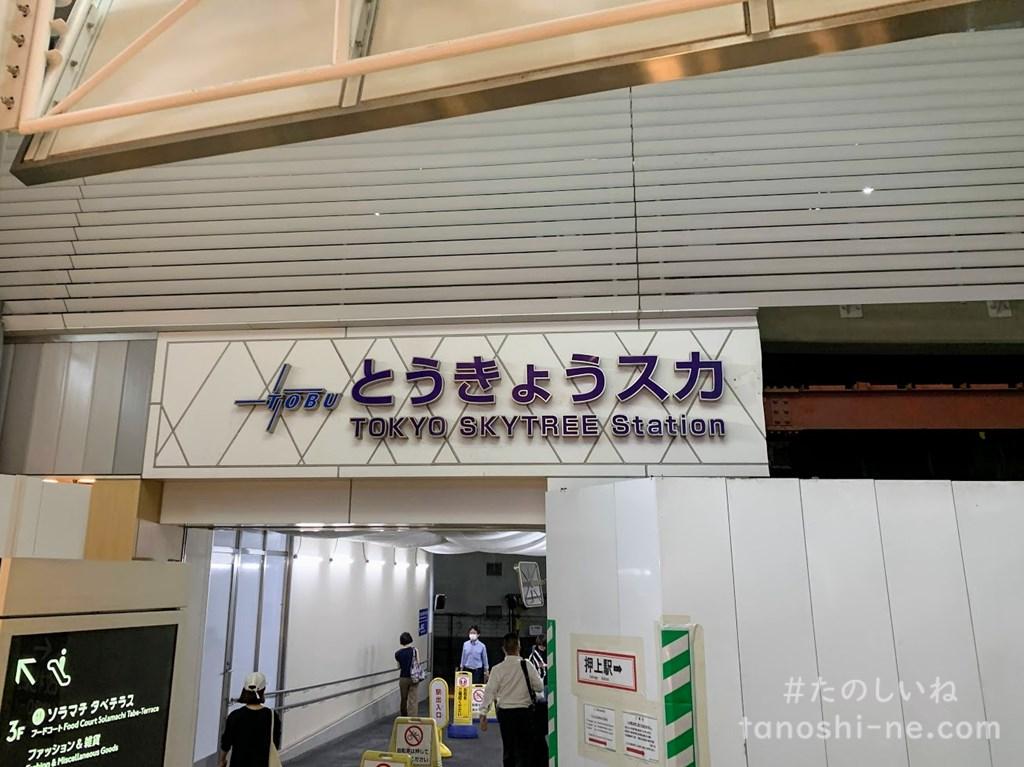 f:id:tokyonakayoshi:20200820035130j:plain