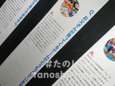 f:id:tokyonakayoshi:20200822145331j:plain