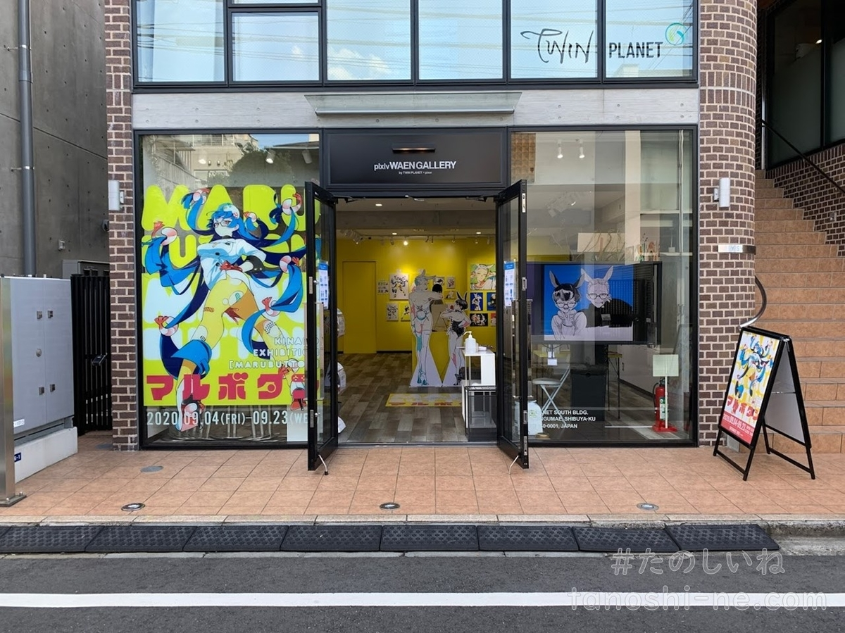 f:id:tokyonakayoshi:20201225061137j:plain
