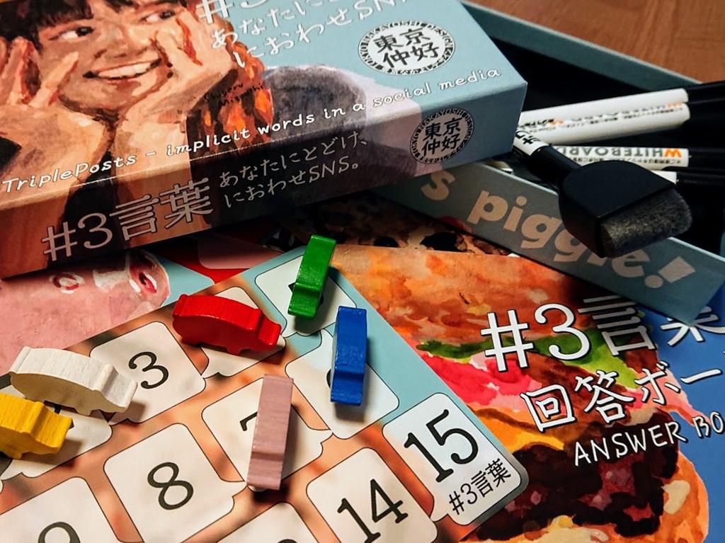 f:id:tokyonakayoshi:20201230004819j:plain