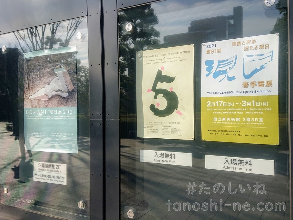 f:id:tokyonakayoshi:20210226034335j:plain