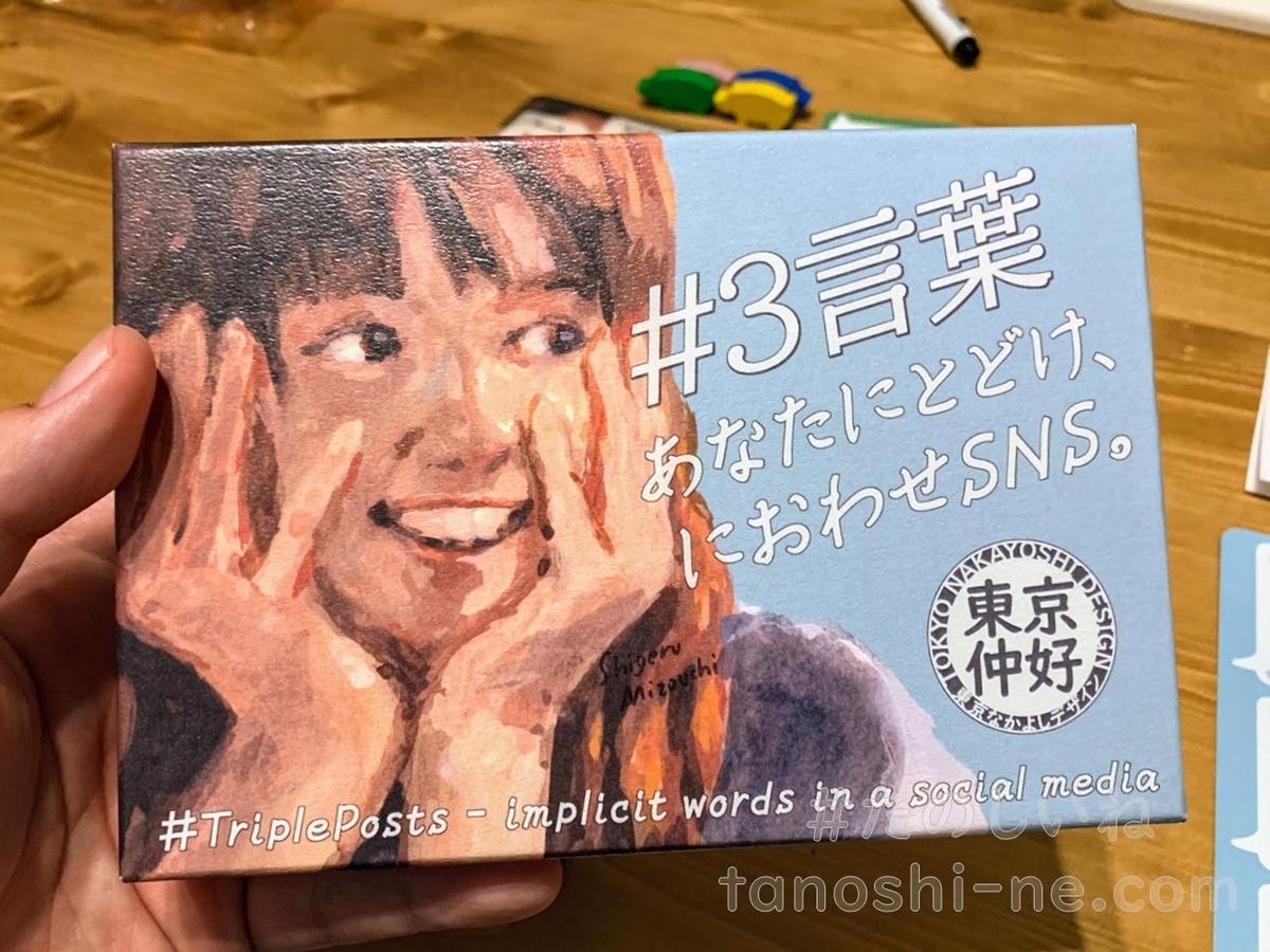 f:id:tokyonakayoshi:20210322205905j:plain