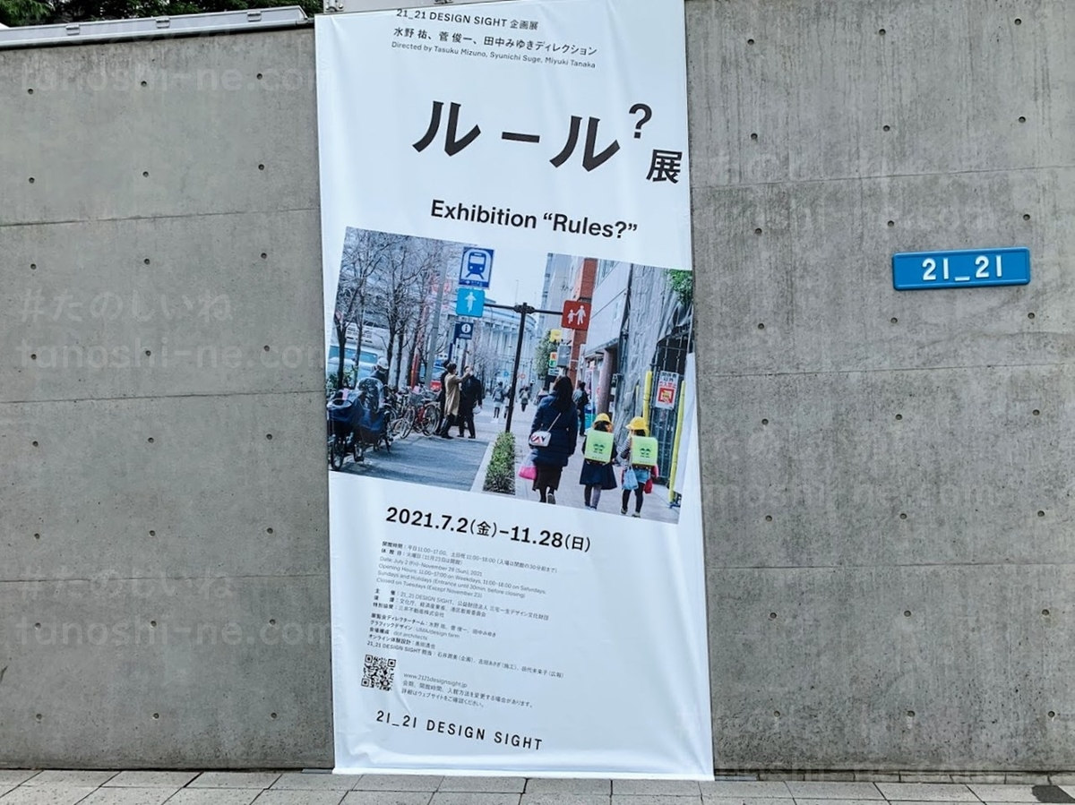 f:id:tokyonakayoshi:20210716041704j:plain