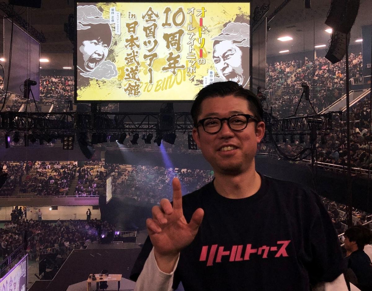 シャツ リトル トゥース t オードリーのオールナイトニッポン10周年全国ツアー 公式サイト
