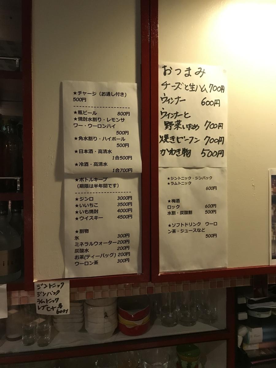 f:id:tokyoodakyu:20200917222034j:plain