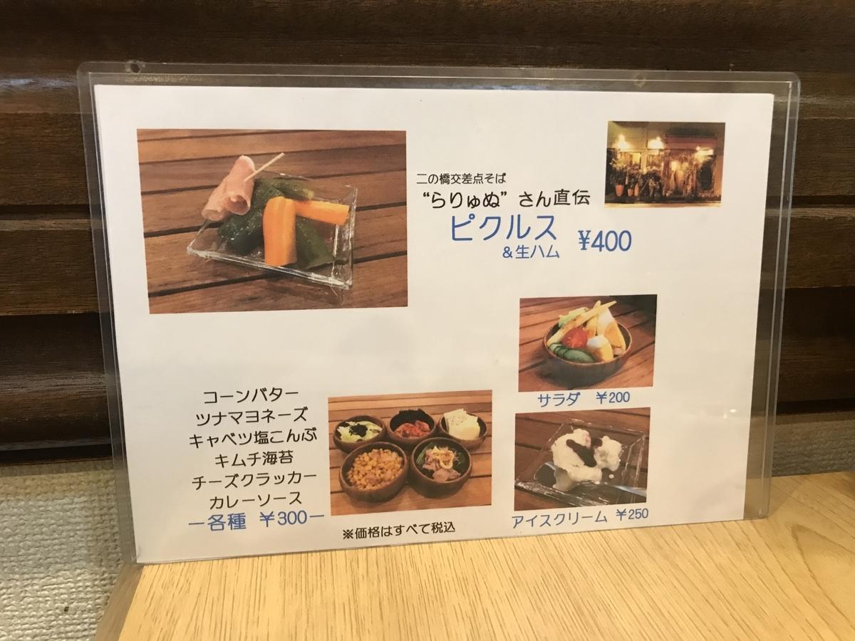 f:id:tokyoodakyu:20200924234245j:plain