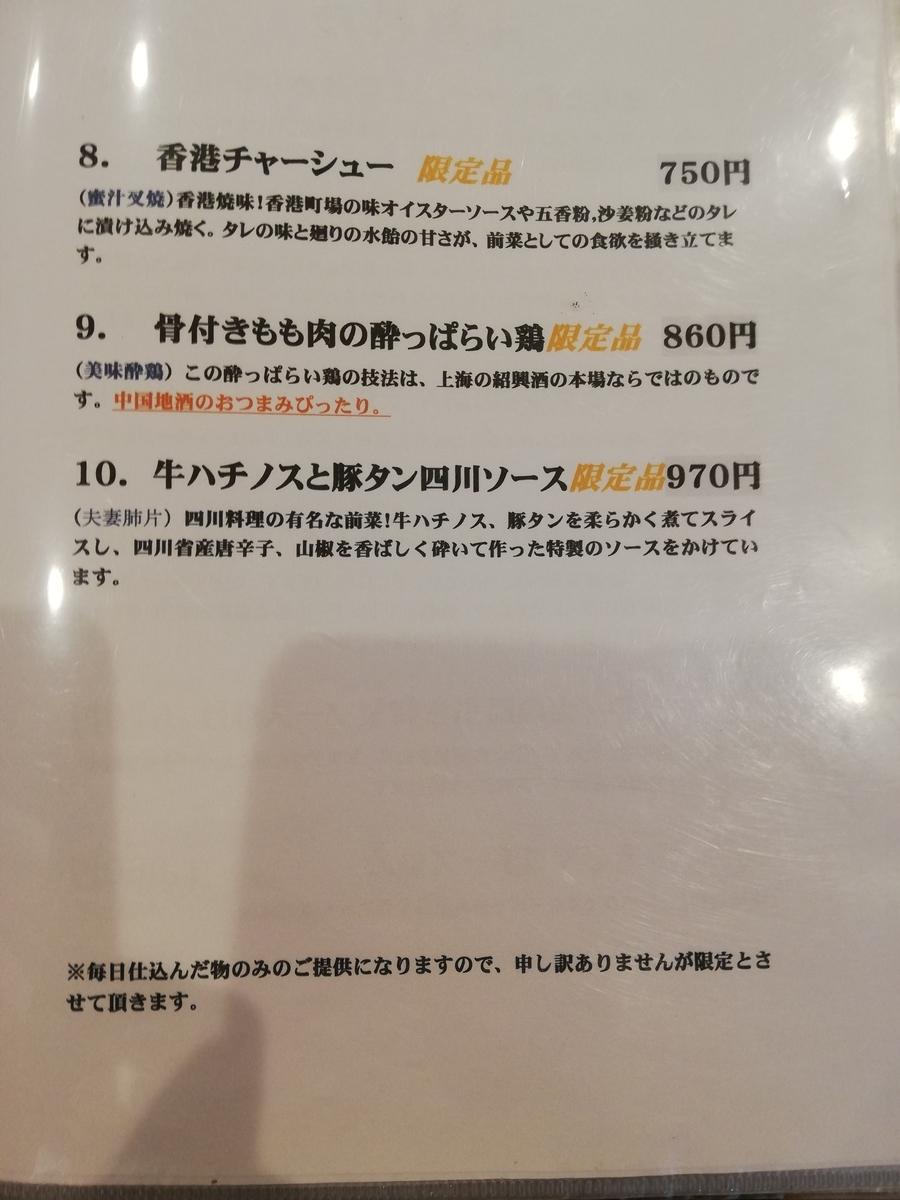 f:id:tokyoodakyu:20201003194847j:plain