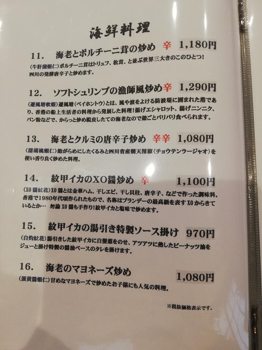 f:id:tokyoodakyu:20201003194939j:plain