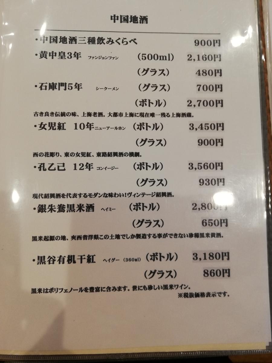 f:id:tokyoodakyu:20201003201814j:plain
