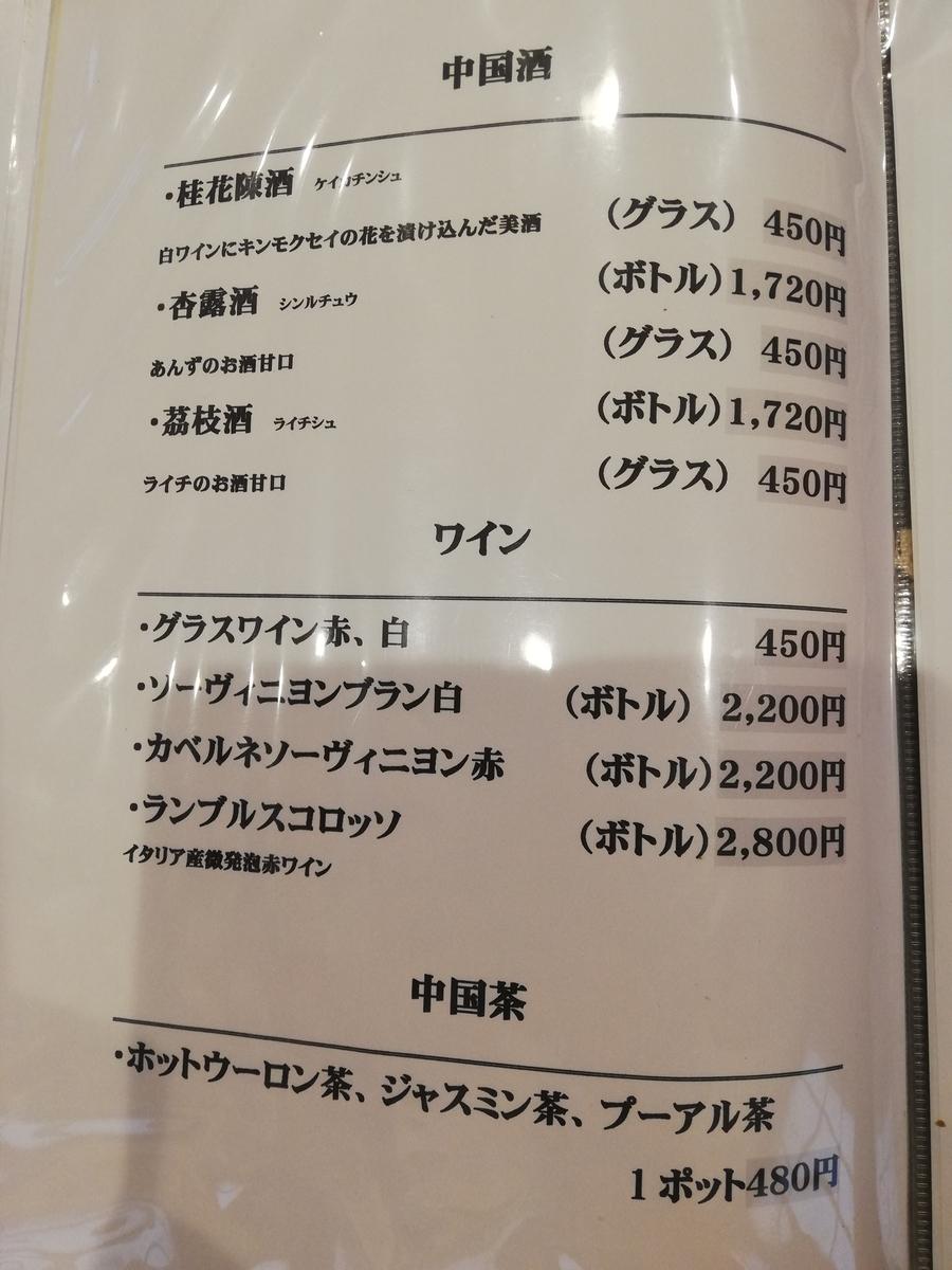 f:id:tokyoodakyu:20201003201901j:plain
