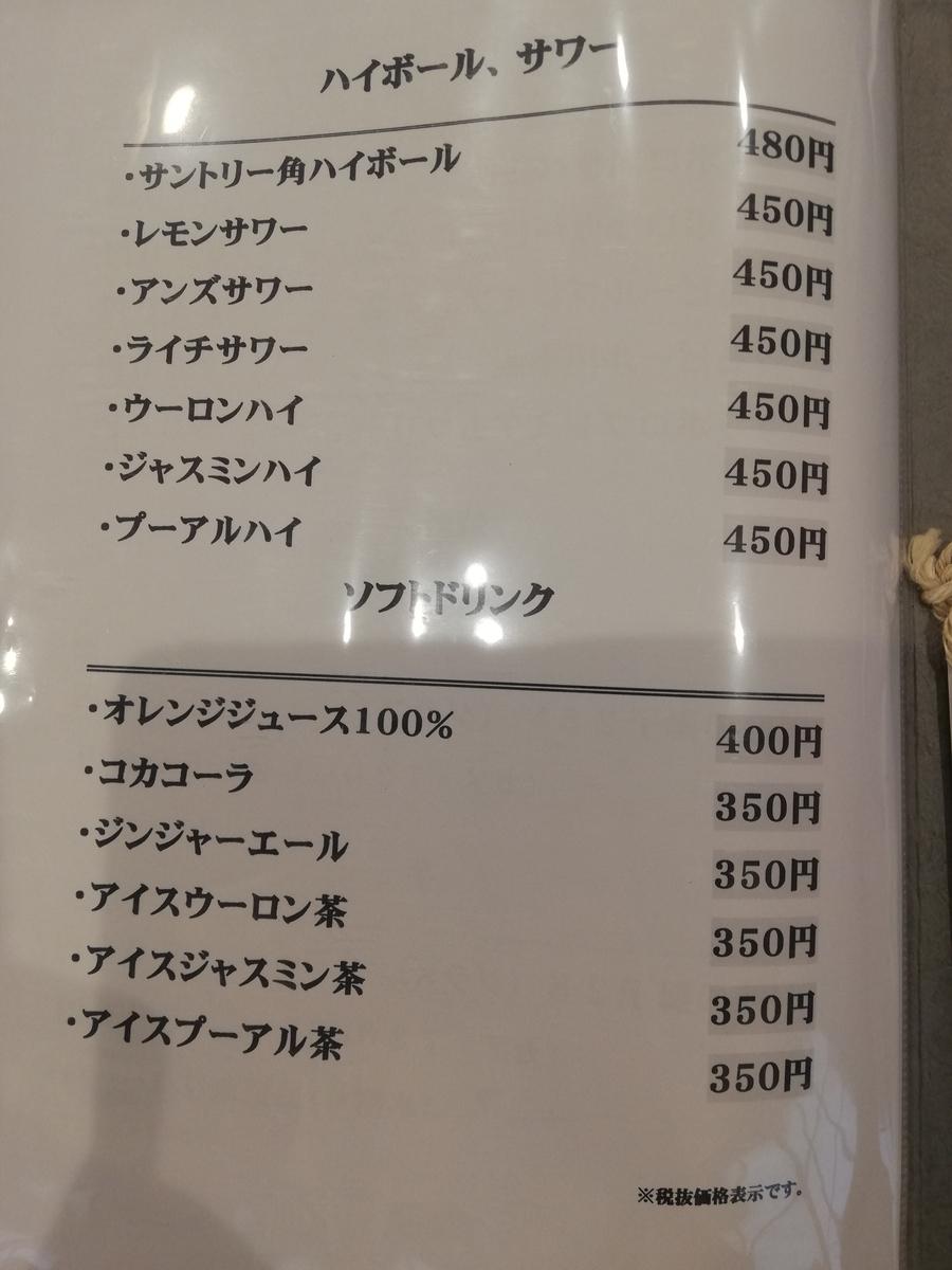 f:id:tokyoodakyu:20201003201941j:plain