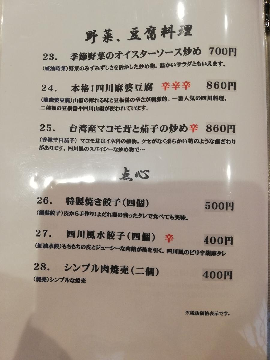 f:id:tokyoodakyu:20201003202026j:plain