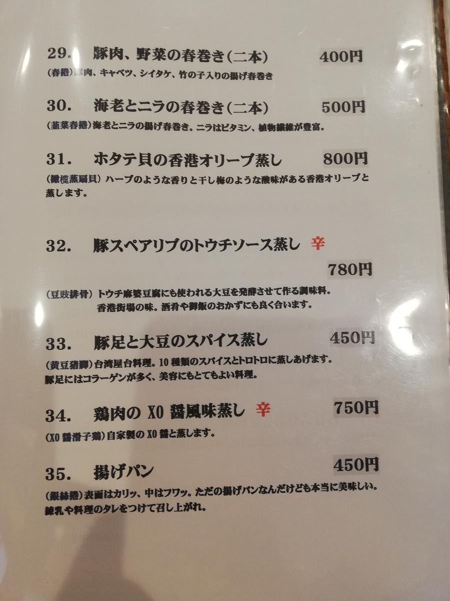 f:id:tokyoodakyu:20201003202112j:plain