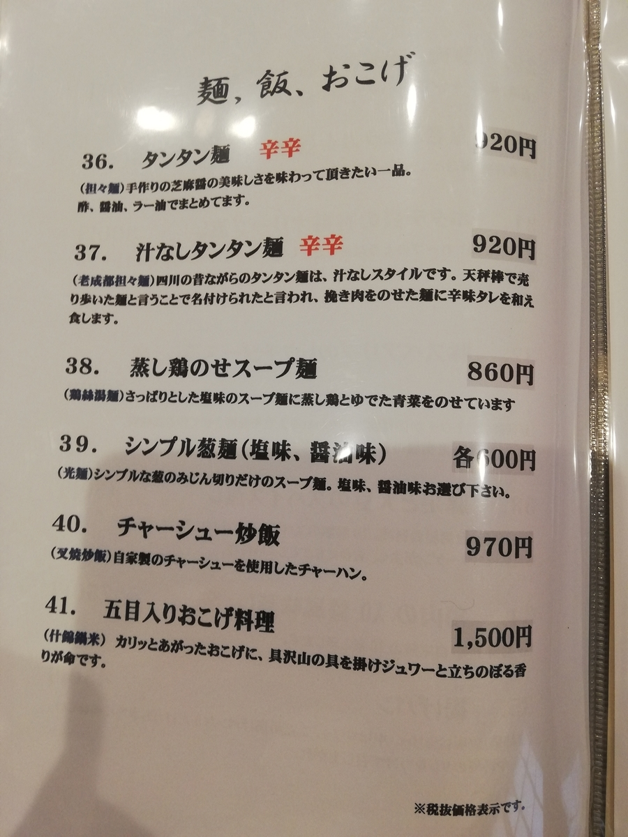 f:id:tokyoodakyu:20201003202157j:plain