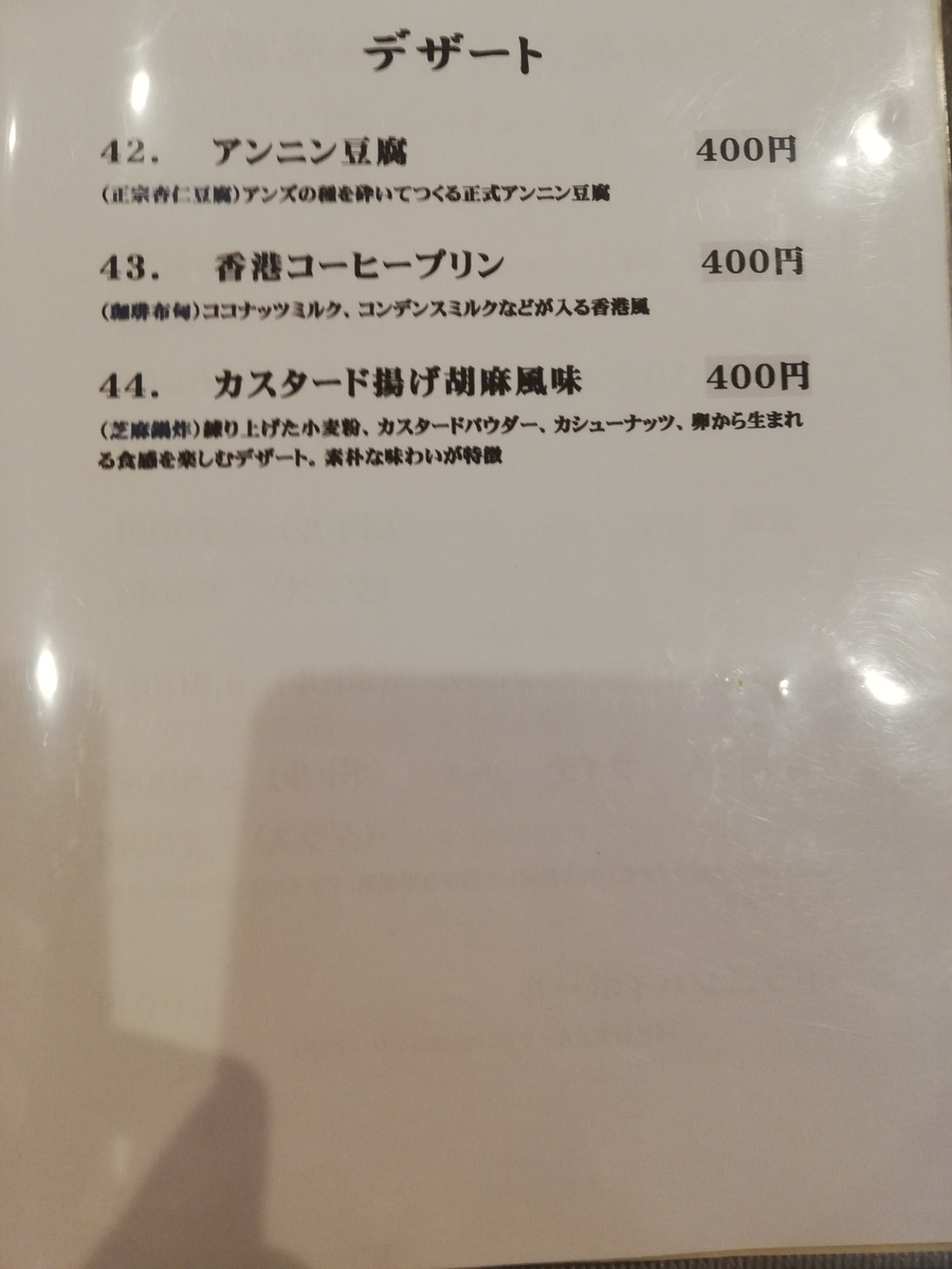 f:id:tokyoodakyu:20201003202238j:plain