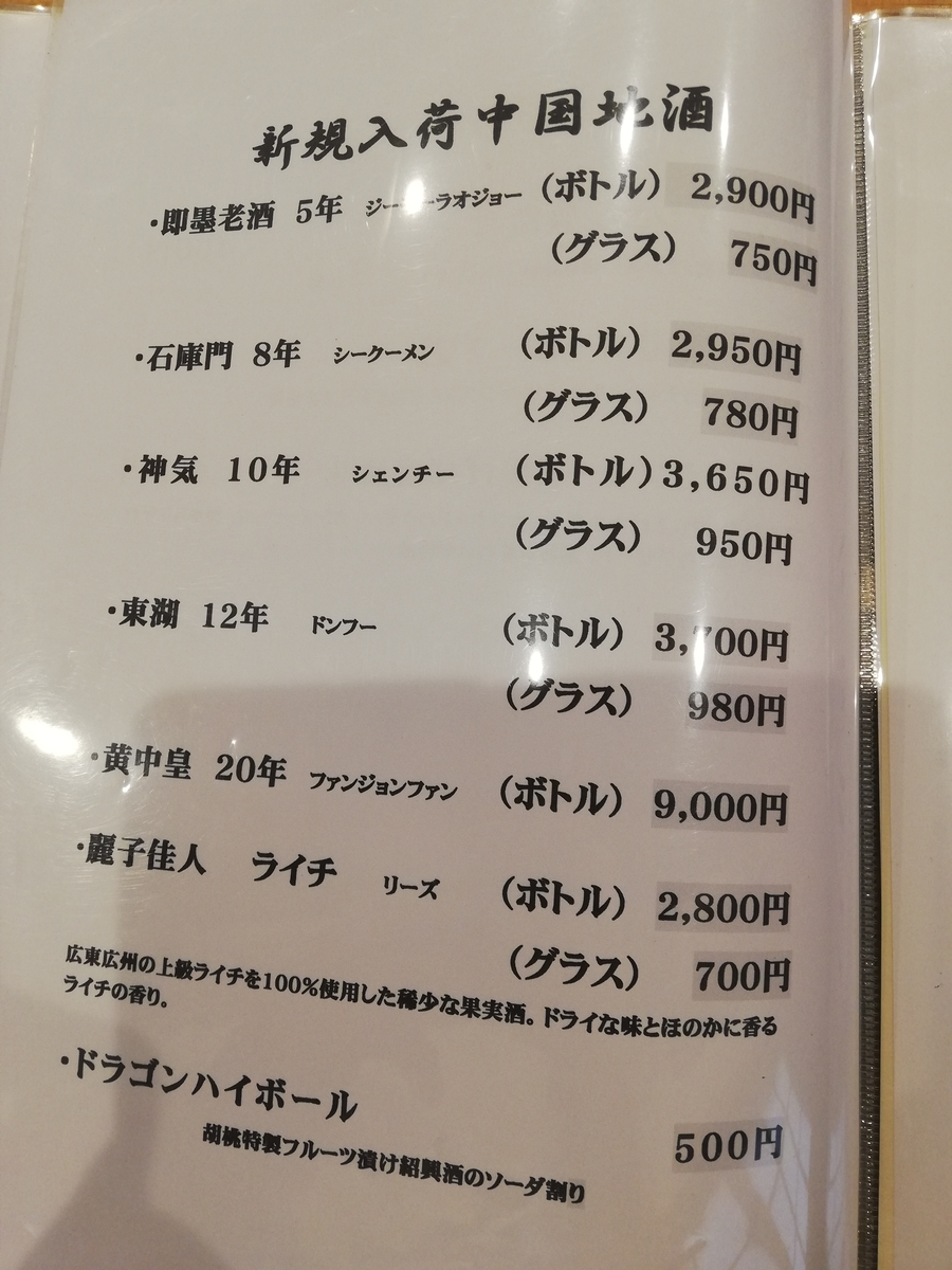 f:id:tokyoodakyu:20201003202451j:plain
