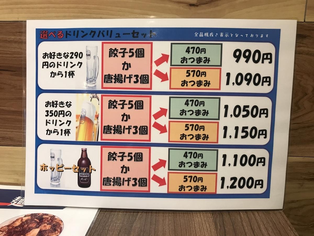 f:id:tokyoodakyu:20201011144011j:plain