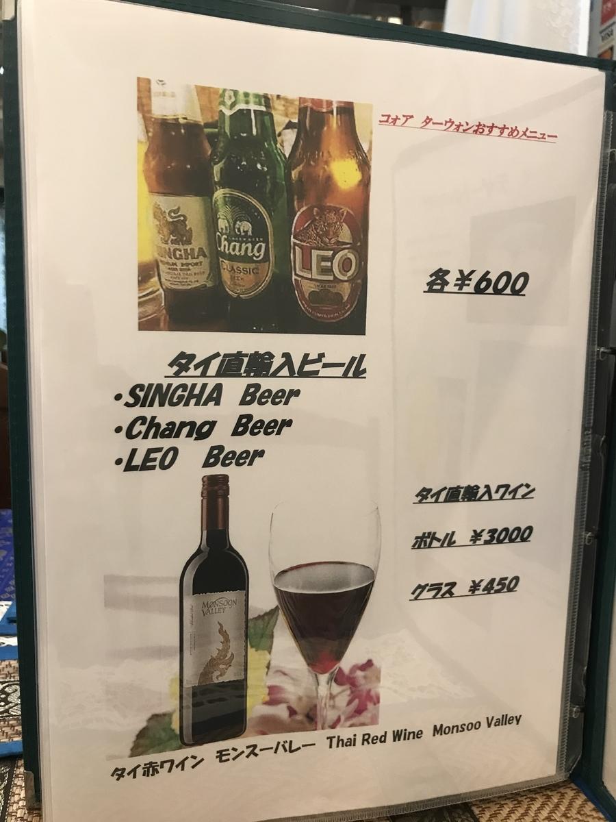f:id:tokyoodakyu:20201020163431j:plain