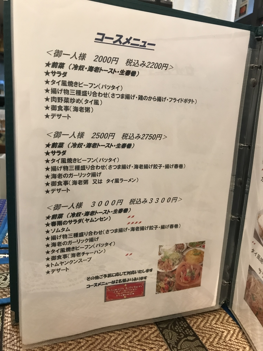 f:id:tokyoodakyu:20201020163435j:plain