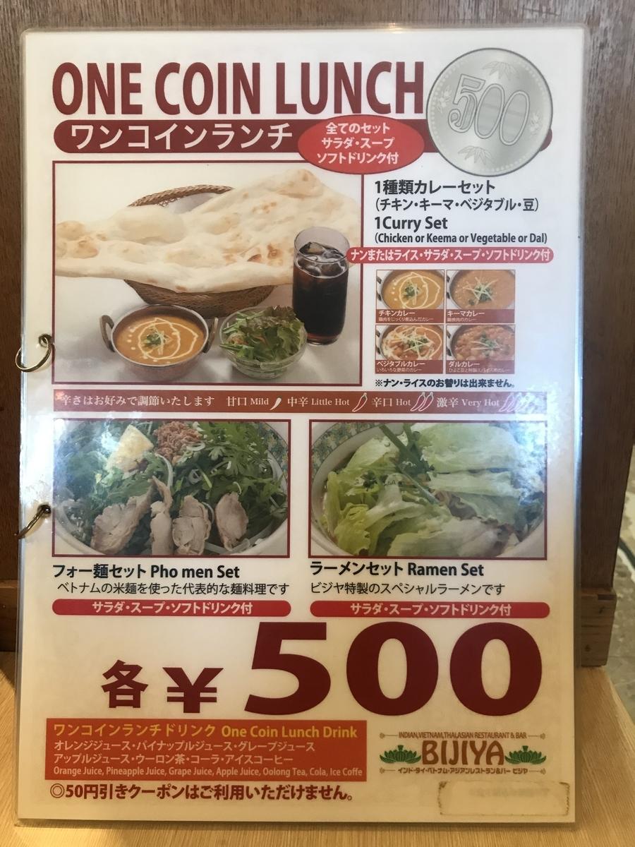 f:id:tokyoodakyu:20201021165020j:plain