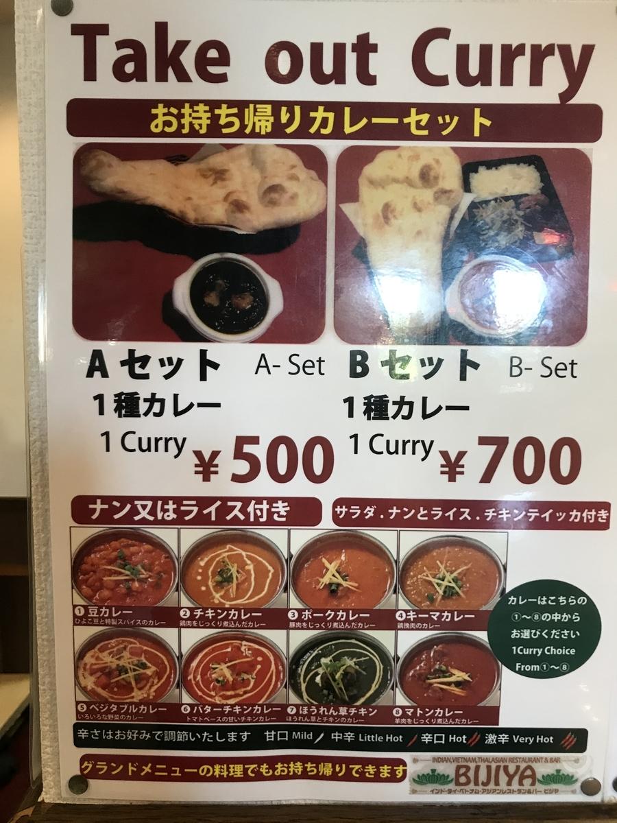f:id:tokyoodakyu:20201021165116j:plain