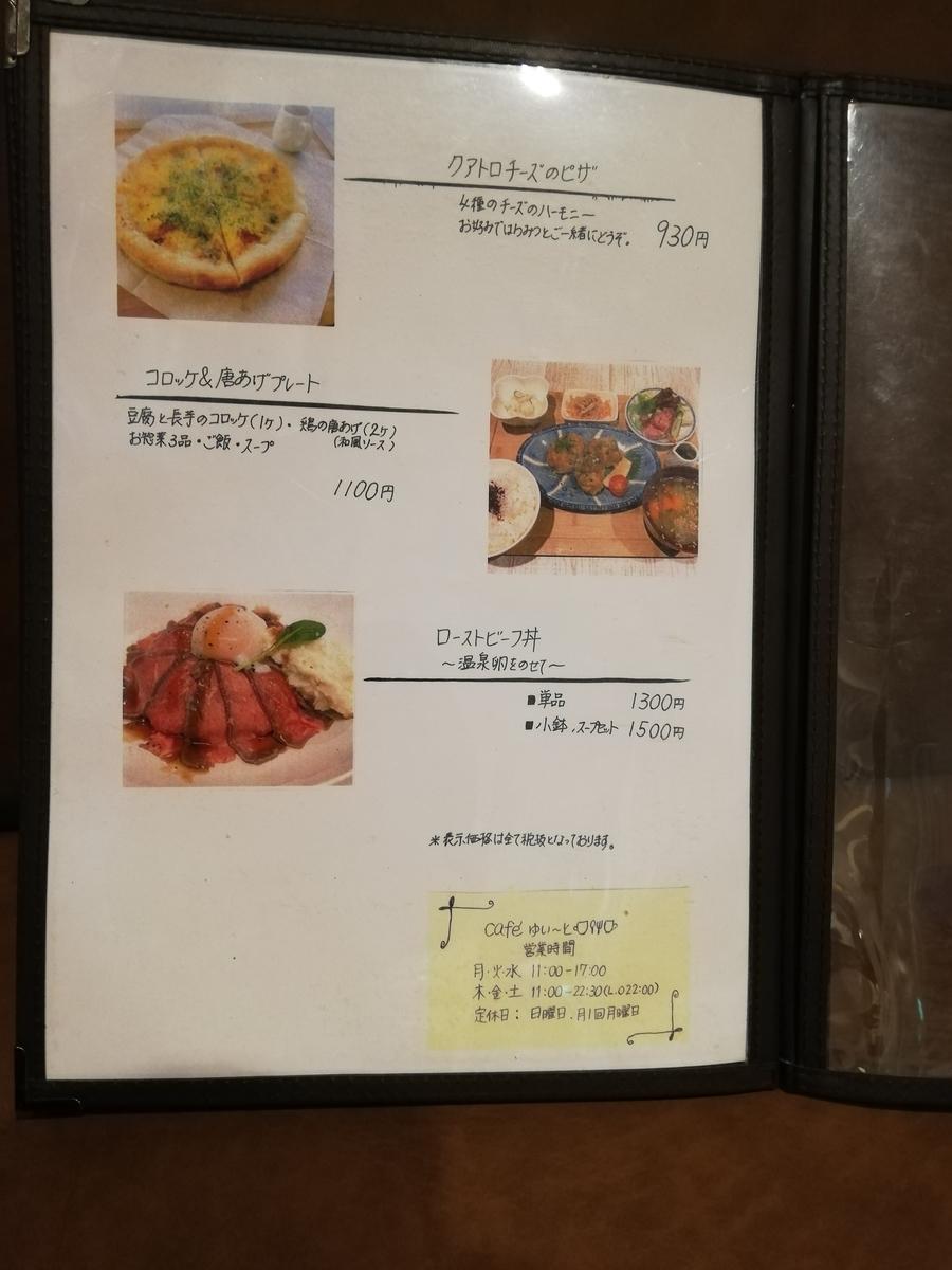 f:id:tokyoodakyu:20201025164017j:plain