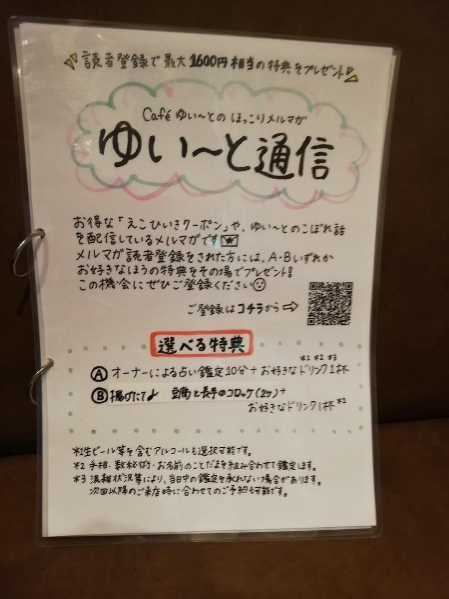 f:id:tokyoodakyu:20201025164103j:plain