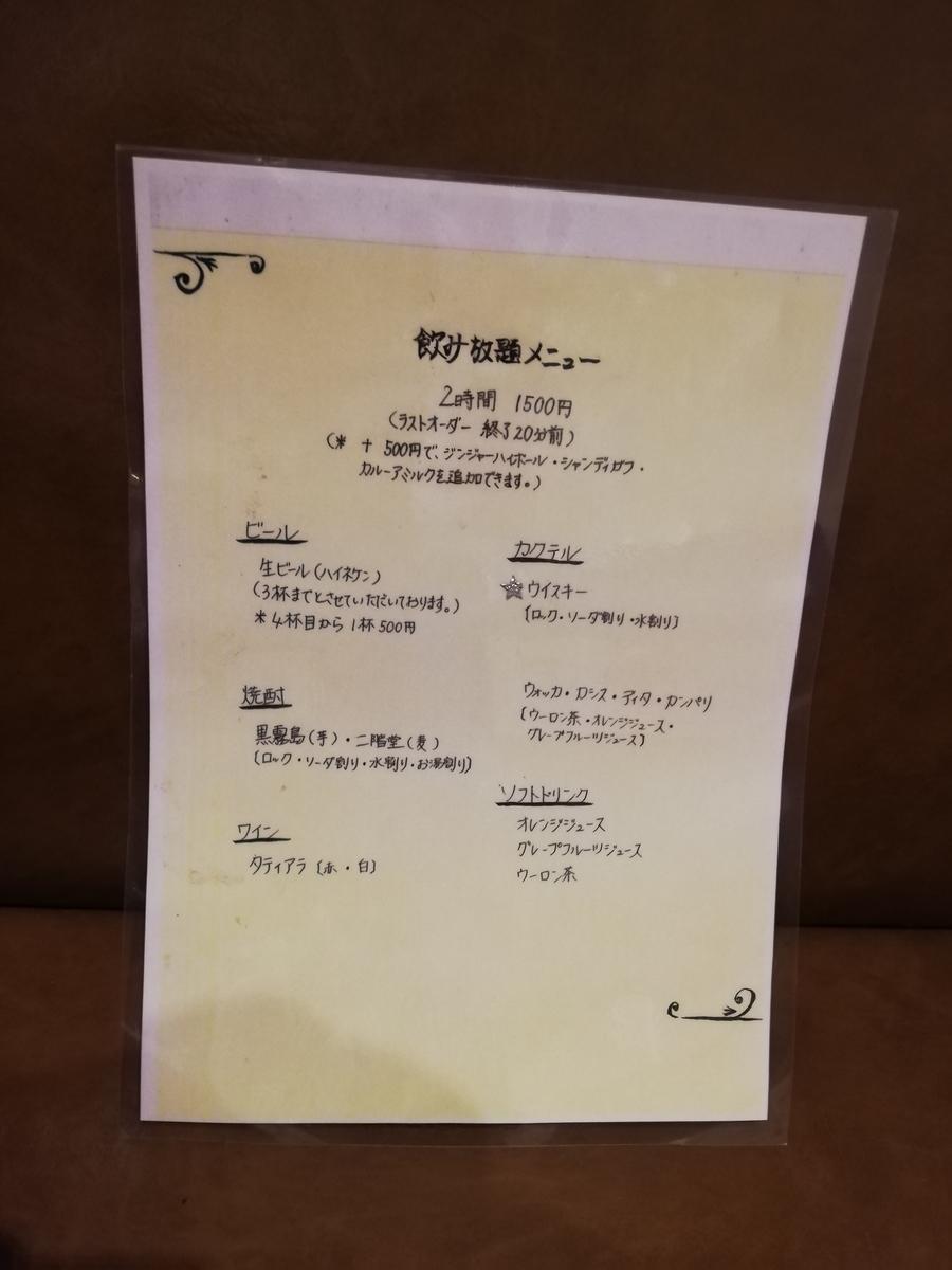 f:id:tokyoodakyu:20201025164221j:plain