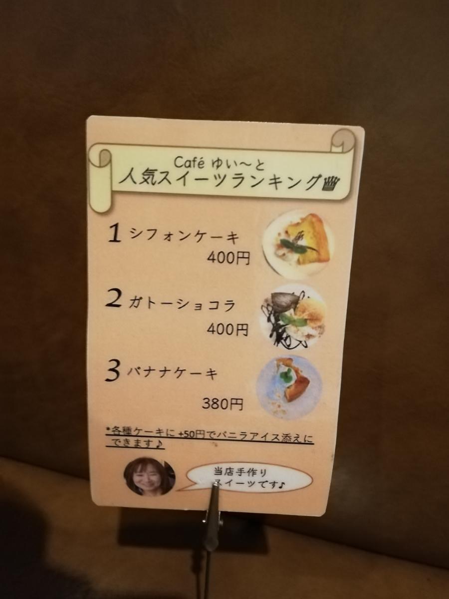 f:id:tokyoodakyu:20201025164304j:plain