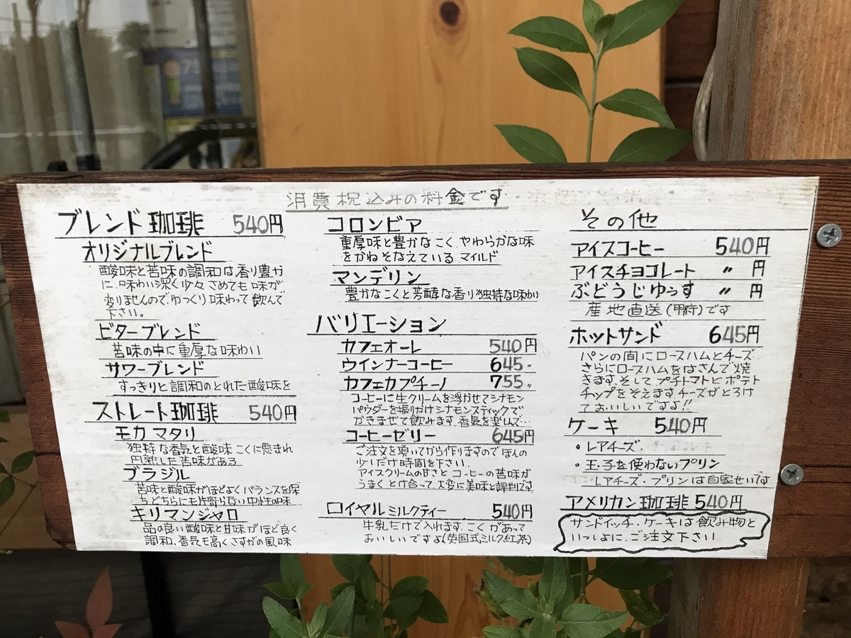 f:id:tokyoodakyu:20201101235434j:plain