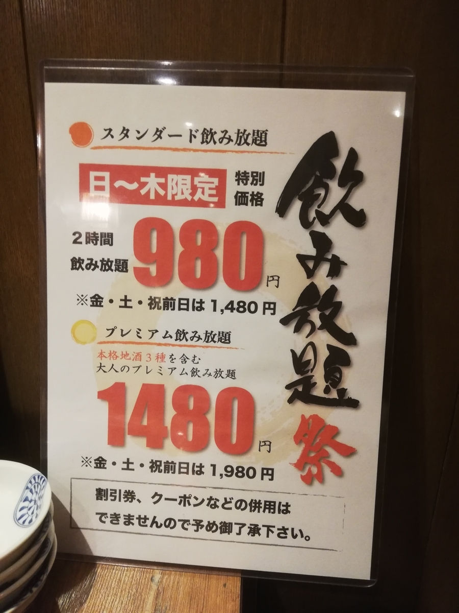 f:id:tokyoodakyu:20201104161818j:plain