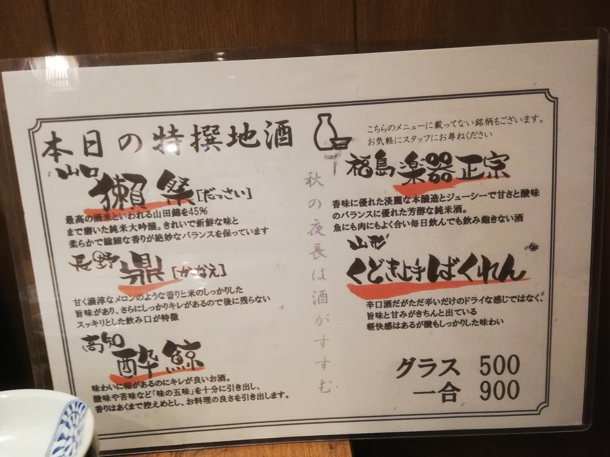 f:id:tokyoodakyu:20201104161837j:plain