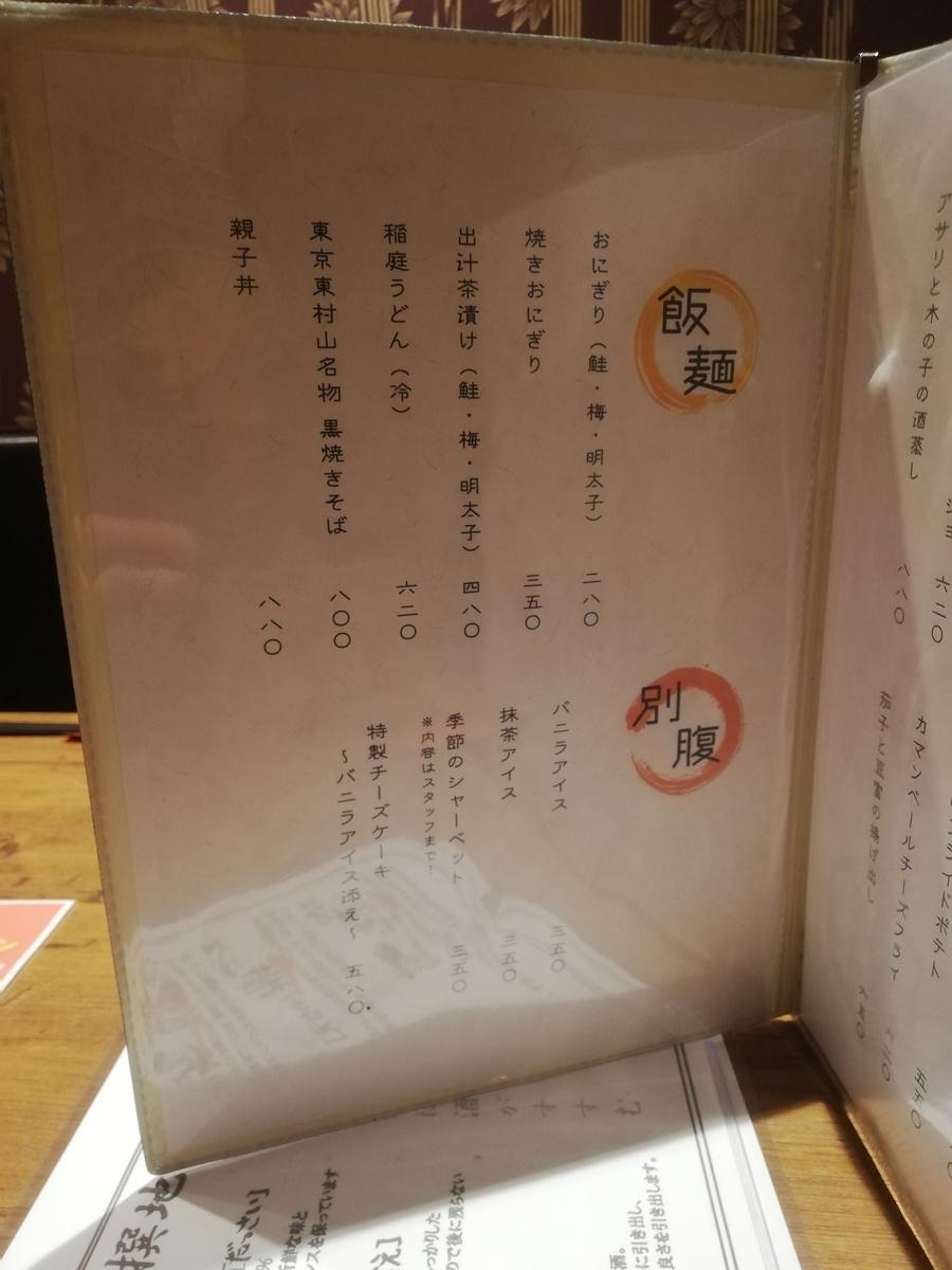 f:id:tokyoodakyu:20201104161916j:plain