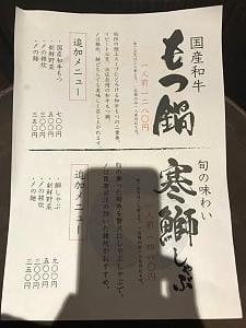 f:id:tokyoodakyu:20201104214245j:plain