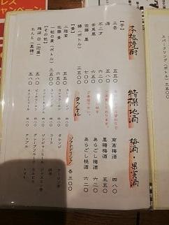 f:id:tokyoodakyu:20201104214835j:plain