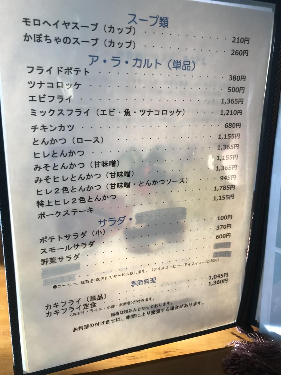 f:id:tokyoodakyu:20201109013502j:plain
