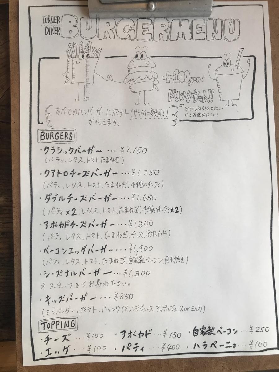 f:id:tokyoodakyu:20201119141624j:plain