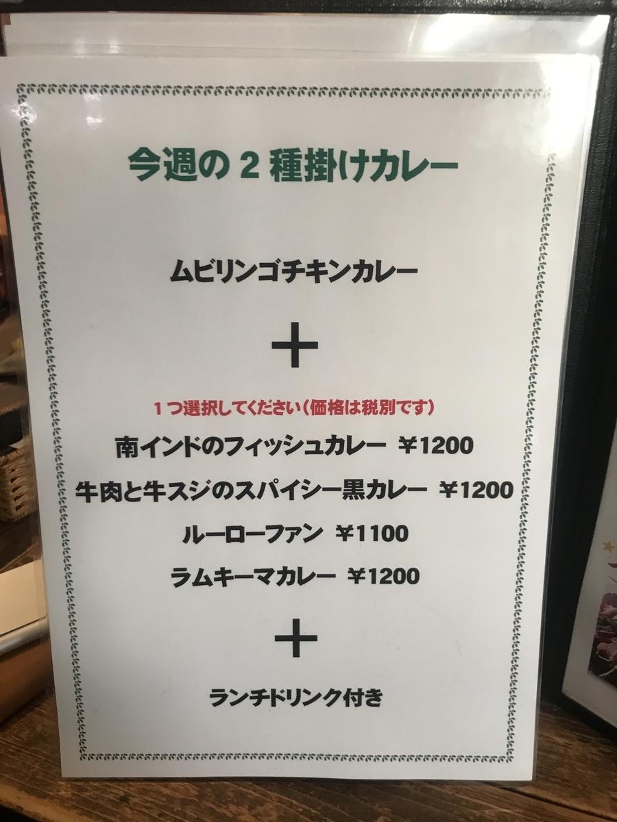 f:id:tokyoodakyu:20201125164108j:plain
