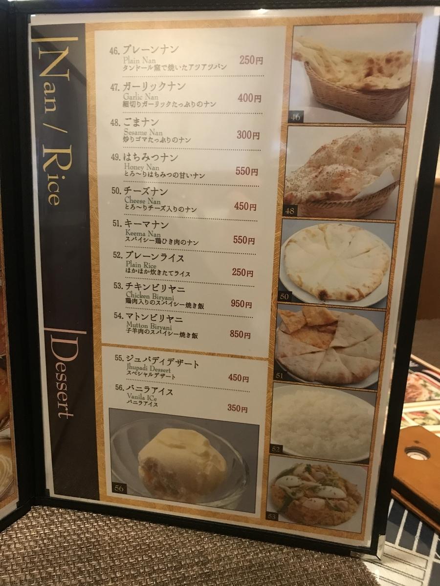 f:id:tokyoodakyu:20201220172848j:plain