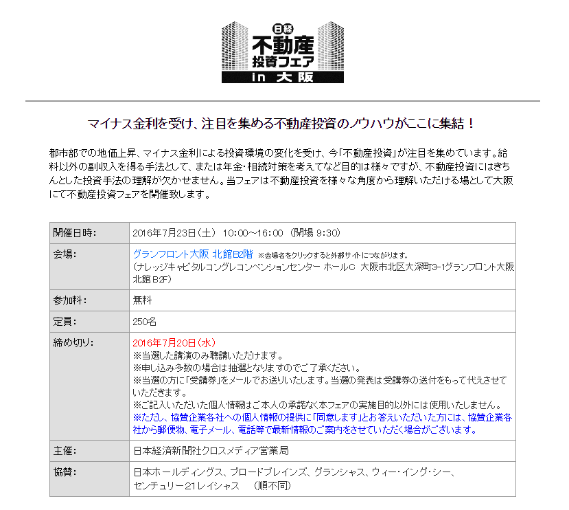 f:id:tokyooneroom:20160706174117p:plain