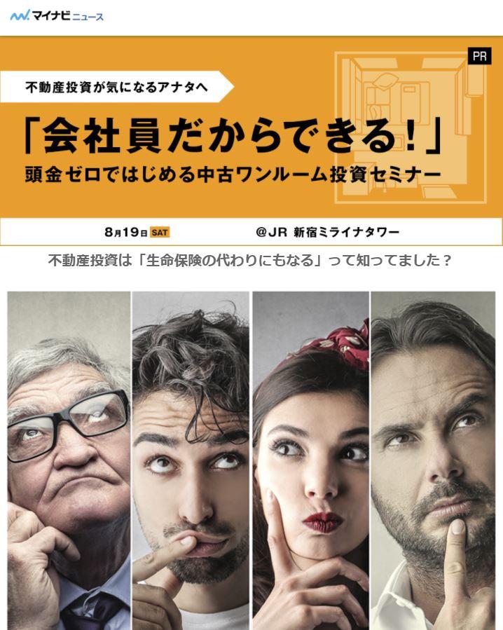 f:id:tokyooneroom:20170808111342j:plain
