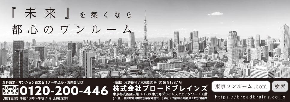 f:id:tokyooneroom:20170823103441j:plain