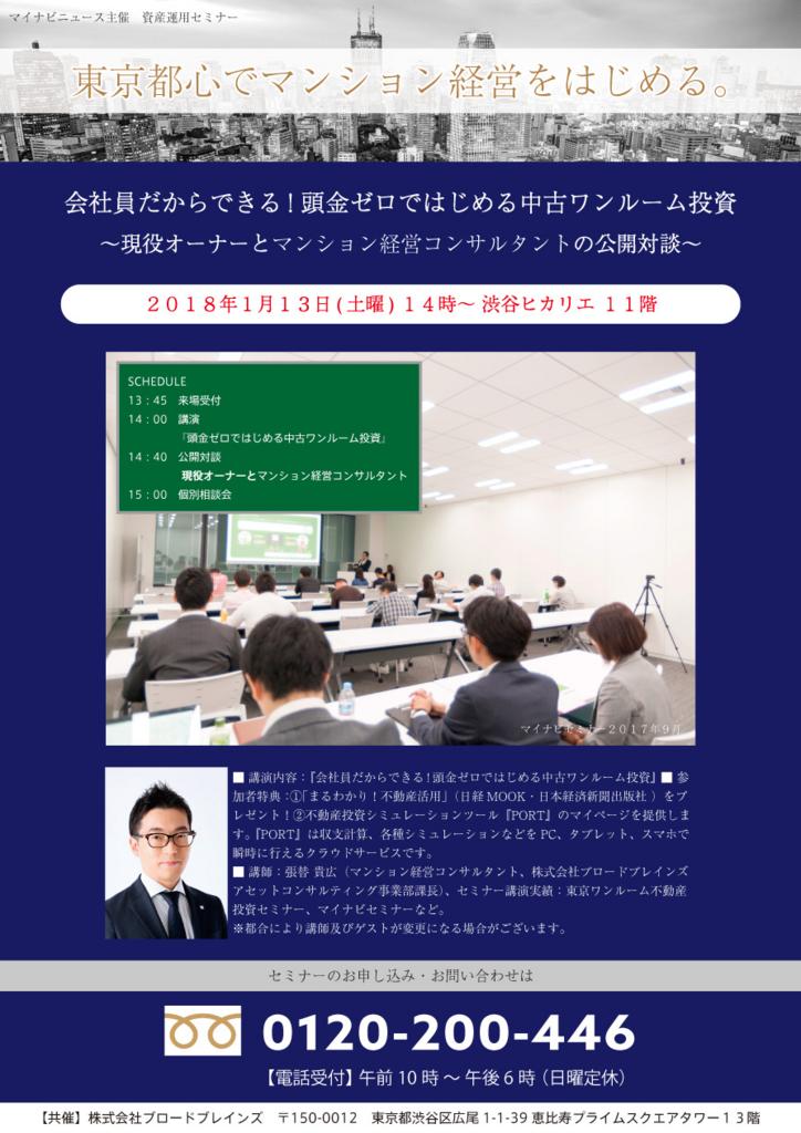 f:id:tokyooneroom:20171212113829j:plain