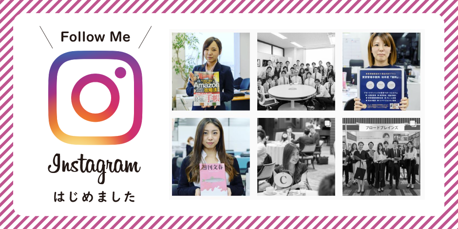 東京ワンルーム.comの公式インスタグラムを始めました。