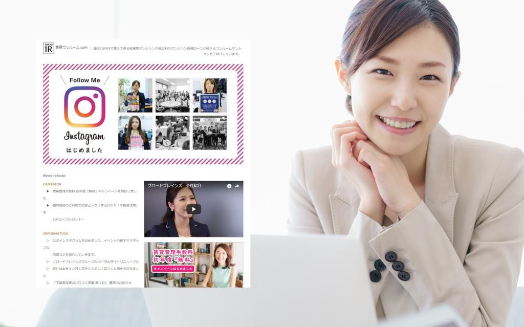 東京ワンルーム.com をリニューアルしました