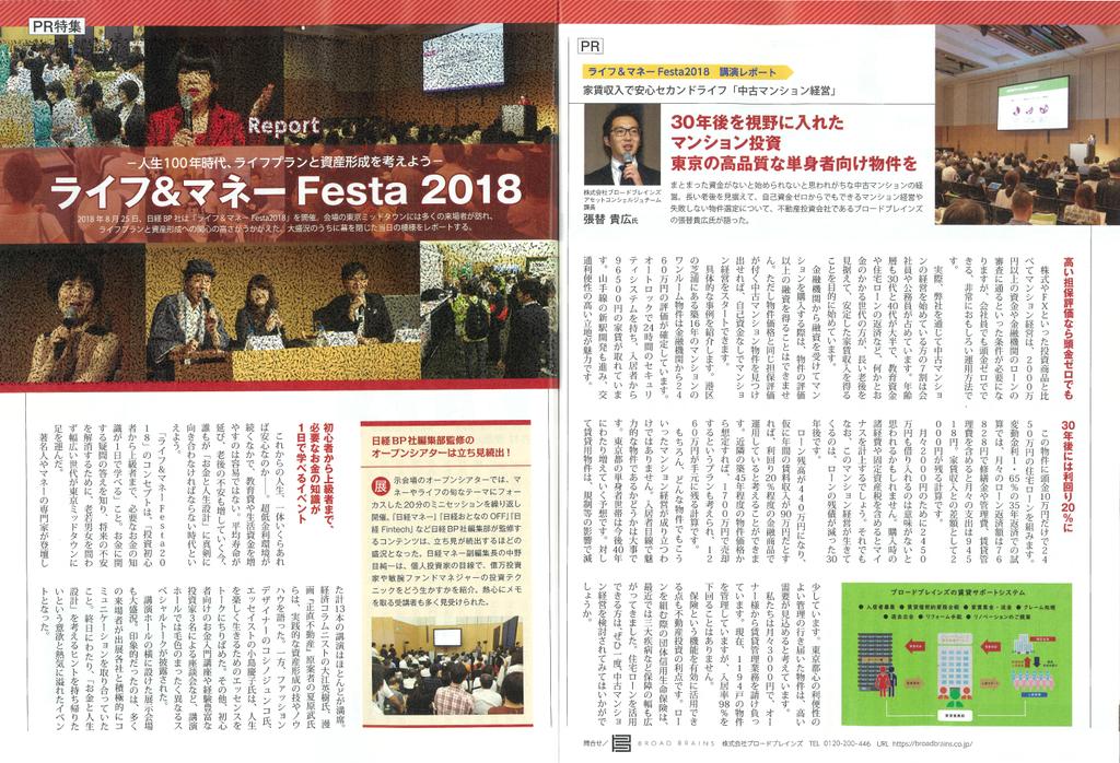 日経マネー ブロードブレインズ掲載紙