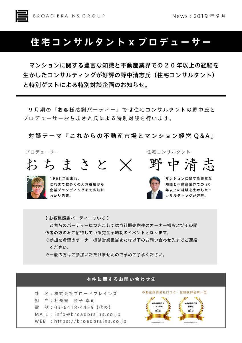 f:id:tokyooneroom:20190903164851j:plain