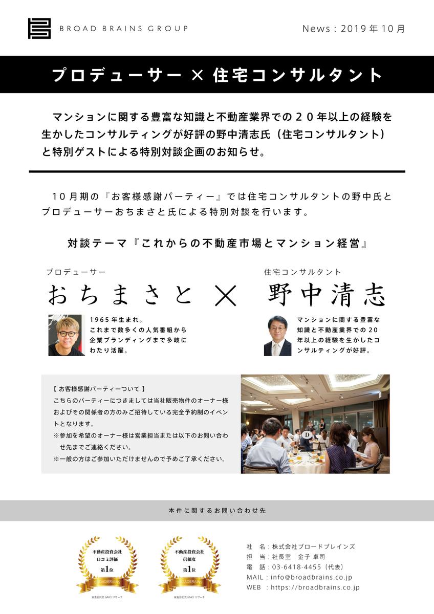 f:id:tokyooneroom:20190914193544j:plain